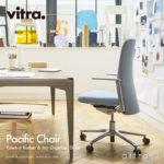 この椅子で仕事がしたい!Vitraのオフィスチェア Pacific Chair パシフィックチェア 美しい椅子の選び方