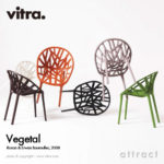VitraのVegetal ベジタルチェア 自然と融合するデザインのアウトドアチェア 美しい椅子の選び方