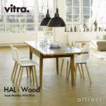 VitraのHAL ハル 究極の普通、究極のシンプルを具現化したジャスパー・モリソン 美しい椅子の選び方